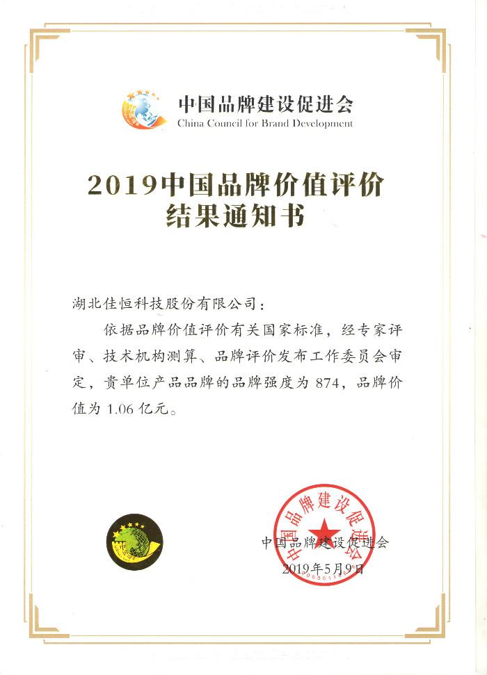 抓饭直播斯诺克股份中国品牌价值2019